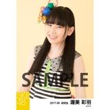 SKE48 2017年6月度 個別生写真「フラフープでGO!GO!GO!」衣装5枚セット 渥美彩羽