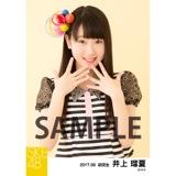 SKE48 2017年6月度 個別生写真「フラフープでGO!GO!GO!」衣装5枚セット 井上瑠夏