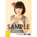 SKE48 2017年6月度 個別生写真「フラフープでGO!GO!GO!」衣装5枚セット 坂本真凛
