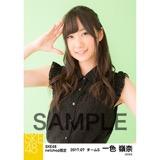 SKE48 2017年7月度 net shop限定個別生写真「夏のシースルー」5枚セット 一色嶺奈