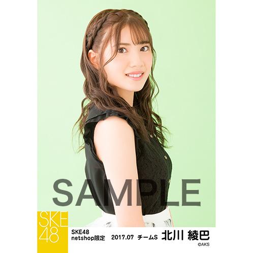 SKE48 2017年7月度 net shop限定個別生写真「夏のシースルー」5枚セット 北川綾巴