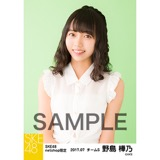 SKE48 2017年7月度 net shop限定個別生写真「夏のシースルー」5枚セット 野島樺乃