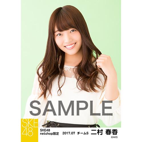 SKE48 2017年7月度 net shop限定個別生写真「夏のシースルー」5枚セット 二村春香