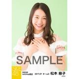 SKE48 2017年7月度 net shop限定個別生写真「夏のシースルー」5枚セット 松本慈子