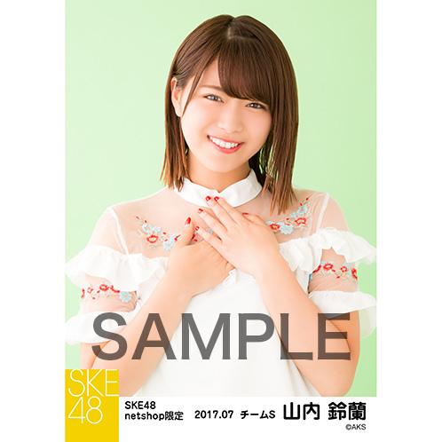 SKE48 2017年7月度 net shop限定個別生写真「夏のシースルー」5枚セット 山内鈴蘭