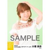 SKE48 2017年7月度 net shop限定個別生写真「夏のシースルー」5枚セット 大場美奈