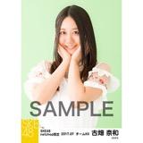 SKE48 2017年7月度 net shop限定個別生写真「夏のシースルー」5枚セット 古畑奈和