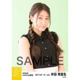 SKE48 2017年7月度 net shop限定個別生写真「夏のシースルー」5枚セット 井田玲音名