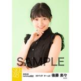 SKE48 2017年7月度 net shop限定個別生写真「夏のシースルー」5枚セット 後藤楽々