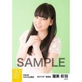 SKE48 2017年7月度 net shop限定個別生写真「夏のシースルー」5枚セット 渥美彩羽