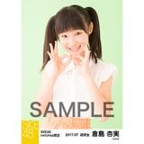 SKE48 2017年7月度 net shop限定個別生写真「夏のシースルー」5枚セット 倉島杏実