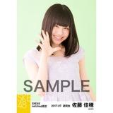 SKE48 2017年7月度 net shop限定個別生写真「夏のシースルー」5枚セット 佐藤佳穂