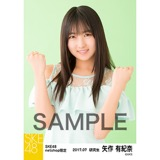 SKE48 2017年7月度 net shop限定個別生写真「夏のシースルー」5枚セット 矢作有紀奈