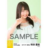SKE48 2017年7月度 net shop限定個別生写真「夏のシースルー」5枚セット 和田愛菜