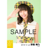 SKE48 2017年7月度 個別生写真「青空片想い」衣装5枚セット 野島樺乃