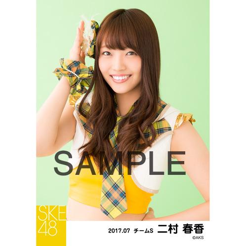 SKE48 2017年7月度 個別生写真「青空片想い」衣装5枚セット 二村春香