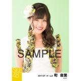 SKE48 2017年7月度 個別生写真「青空片想い」衣装5枚セット 町音葉