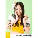 SKE48 2017年7月度 個別生写真「青空片想い」衣装5枚セット 古畑奈和