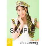 SKE48 2017年7月度 個別生写真「青空片想い」衣装5枚セット 井田玲音名