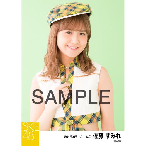 SKE48 2017年7月度 個別生写真「青空片想い」衣装5枚セット 佐藤すみれ