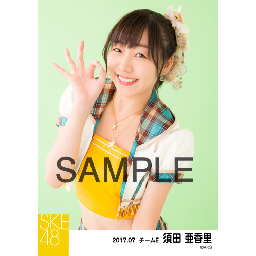 SKE48 2017年7月度 個別生写真「青空片想い」衣装5枚セット 須田亜香里