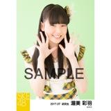 SKE48 2017年7月度 個別生写真「青空片想い」衣装5枚セット 渥美彩羽