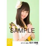 SKE48 2017年7月度 個別生写真「青空片想い」衣装5枚セット 石川咲姫