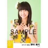 SKE48 2017年7月度 個別生写真「青空片想い」衣装5枚セット 野村実代