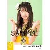 SKE48 2017年7月度 個別生写真「青空片想い」衣装5枚セット 矢作有紀奈