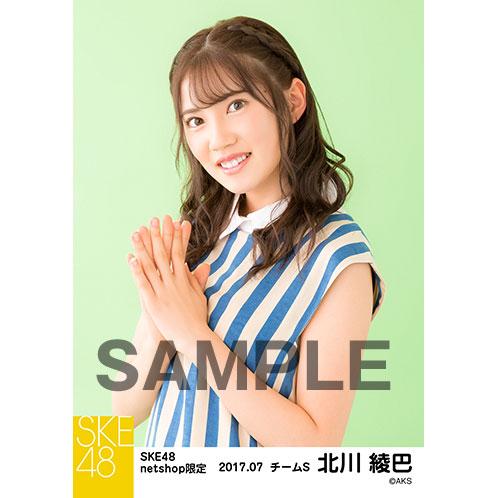 SKE48 2017年7月度 net shop限定個別生写真「ストライプ」5枚セット 北川綾巴