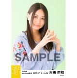 SKE48 2017年7月度 net shop限定個別生写真「ストライプ」5枚セット 古畑奈和