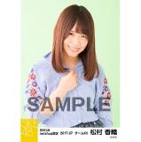 SKE48 2017年7月度 net shop限定個別生写真「ストライプ」5枚セット 松村香織