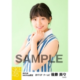 SKE48 2017年7月度 net shop限定個別生写真「ストライプ」5枚セット 後藤楽々