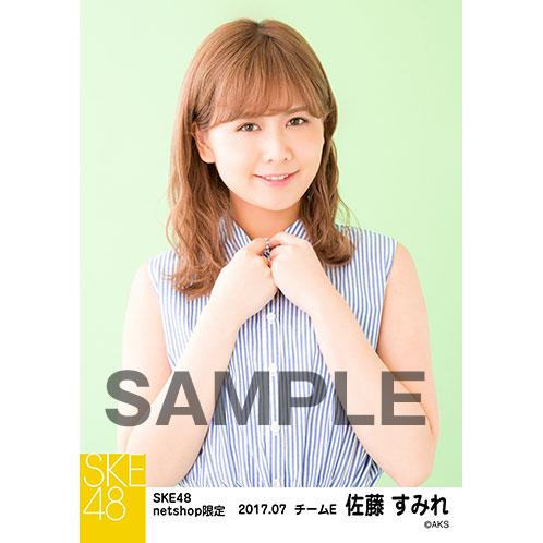 SKE48 2017年7月度 net shop限定個別生写真「ストライプ」5枚セット 佐藤すみれ