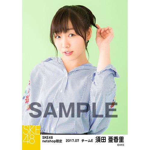 SKE48 2017年7月度 net shop限定個別生写真「ストライプ」5枚セット 須田亜香里