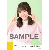 SKE48 2017年7月度 net shop限定個別生写真「ストライプ」5枚セット 髙寺沙菜