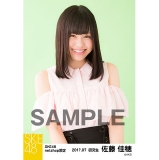 SKE48 2017年7月度 net shop限定個別生写真「ストライプ」5枚セット 佐藤佳穂