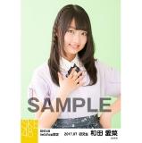SKE48 2017年7月度 net shop限定個別生写真「ストライプ」5枚セット 和田愛菜