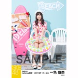 SKE48 2017年7月度 net shop限定個別ランダム生写真5枚セット 一色嶺奈
