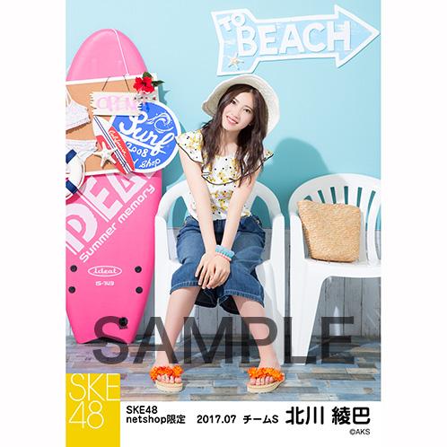 SKE48 2017年7月度 net shop限定個別ランダム生写真5枚セット 北川綾巴