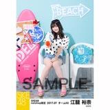 SKE48 2017年7月度 net shop限定個別ランダム生写真5枚セット 江籠裕奈
