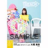 SKE48 2017年7月度 net shop限定個別ランダム生写真5枚セット 大場美奈