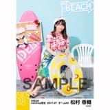 SKE48 2017年7月度 net shop限定個別ランダム生写真5枚セット 松村香織