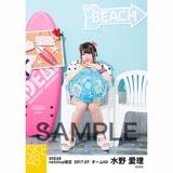 SKE48 2017年7月度 net shop限定個別ランダム生写真5枚セット 水野愛理