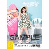 SKE48 2017年7月度 net shop限定個別ランダム生写真5枚セット 井田玲音名