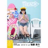 SKE48 2017年7月度 net shop限定個別ランダム生写真5枚セット 後藤楽々