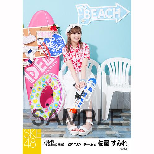SKE48 2017年7月度 net shop限定個別ランダム生写真5枚セット 佐藤すみれ
