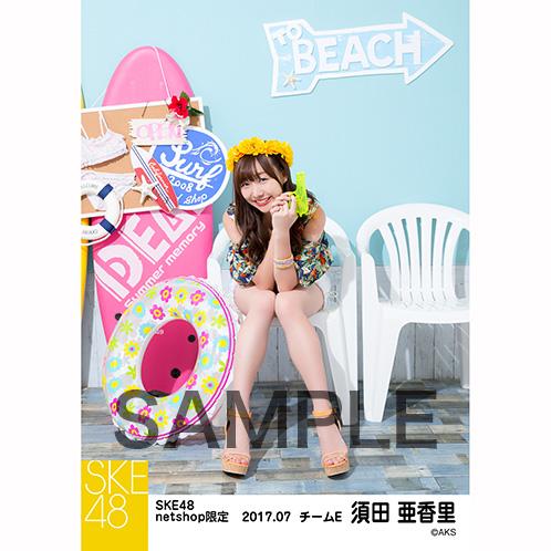 SKE48 2017年7月度 net shop限定個別ランダム生写真5枚セット 須田亜香里