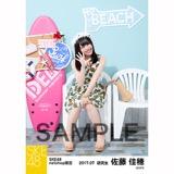 SKE48 2017年7月度 net shop限定個別ランダム生写真5枚セット 佐藤佳穂