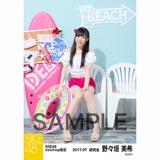 SKE48 2017年7月度 net shop限定個別ランダム生写真5枚セット 野々垣美希